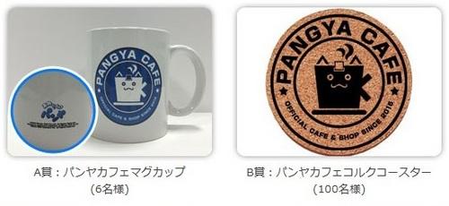 pangya_20150412-003-Pangya cafe♪.jpg