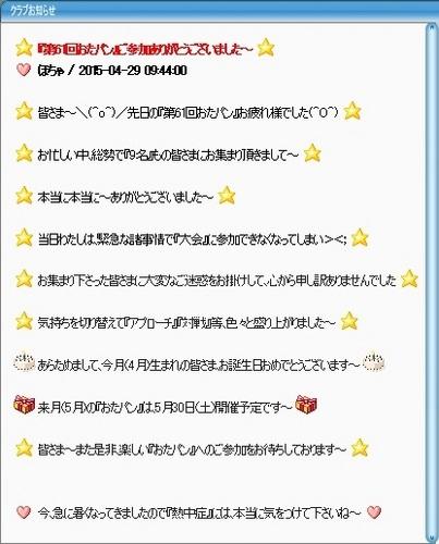 pangya_20150501-002第61回おたパン♪.jpg