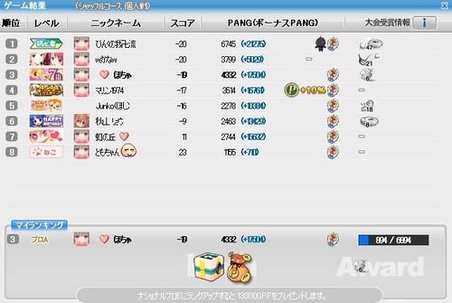 pangya_20150702-006第63回おたパン♪.jpg