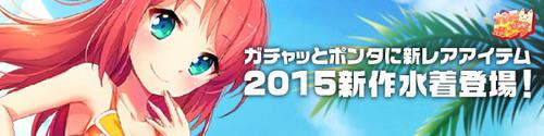 pangya_20150721-002-2015年新作水着第1弾♪.jpg