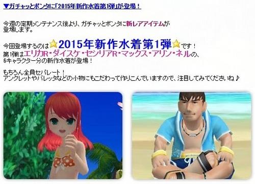 pangya_20150721-004-2015年新作水着第1弾♪.jpg