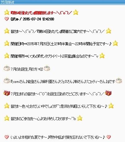 pangya_20150724-002第64回おたパン♪.jpg
