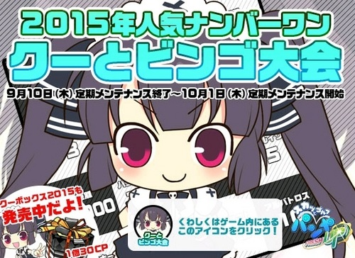 pangya_201509011-001クーちゃんビンゴ♪.jpg