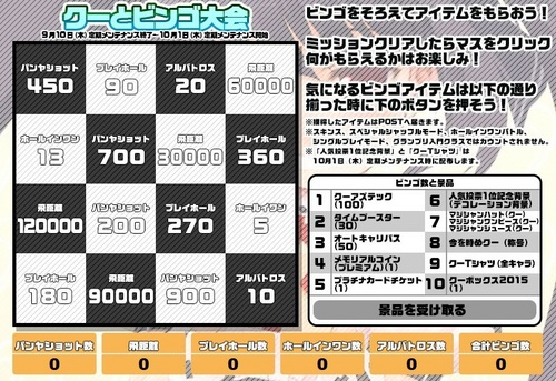 pangya_201509011-002クーちゃんビンゴ♪.jpg
