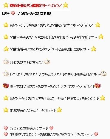 pangya_201509025-TOP-1第66回おたパン♪.jpg