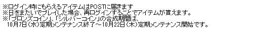 pangya_20151011-004ログインプレゼントキャンペーン♪.jpg