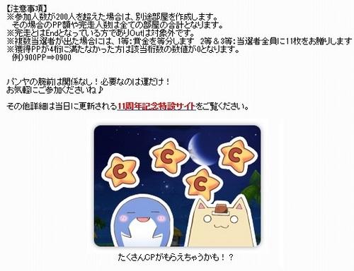 pangya_20151111-006パンヤ11周年記念♪.jpg
