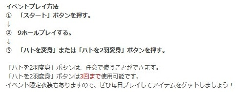 pangya_20151123-003アリンちゃんお誕生日会♪.jpg
