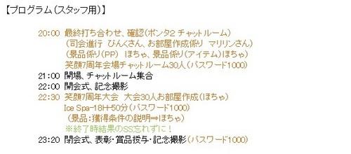 pangya_20151127-004クラブ7周年記念会♪.jpg