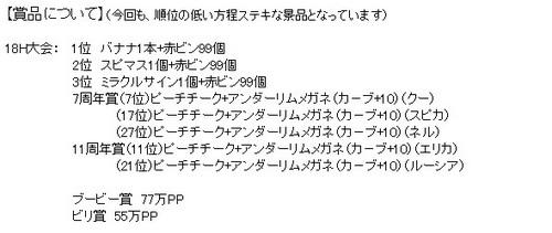 pangya_20151127-007クラブ7周年記念会♪.jpg