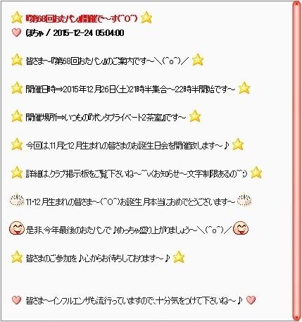 pangya_20151226-002第68回おたパン♪.jpg