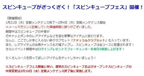 pangya_20160124-002スピンキューブ♪.jpg