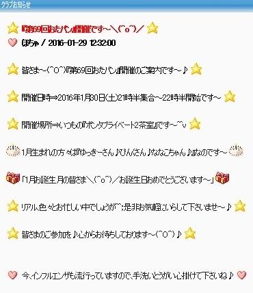 pangya_20160129-001第69回おたパン-カレン♪.jpg