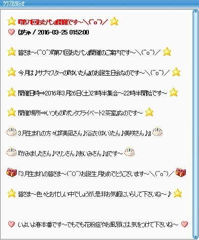 pangya_20160326-001第71回おたパン♪.jpg