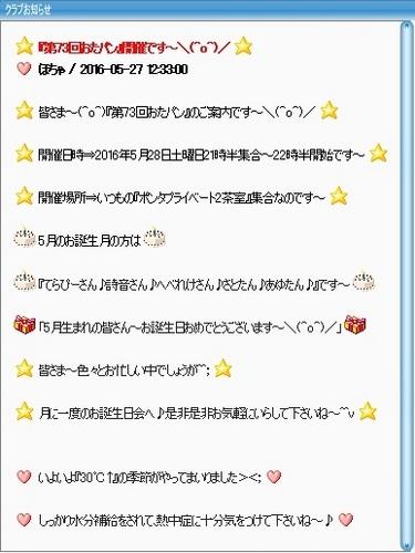 pangya_20160527-002第73回おたパン♪.jpg