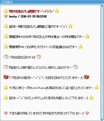 pangya_20160730-002第75回おたパン♪.jpg