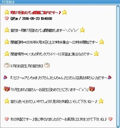 pangya_20160924-002第77回おたパン♪.jpg