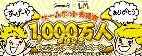 pangya_240629-001ウェブマネー1000万人♪.jpg