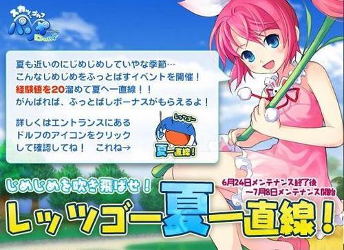 pangya_30062010_193625エリカちゃん♪夏一直線-2♪.jpg