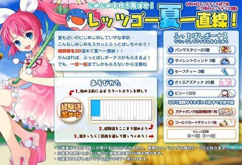 pangya_30062010_193625エリカちゃん♪夏一直線-3♪.jpg