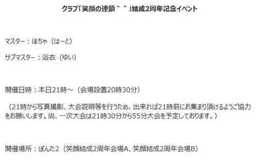 ss_20101127_001クラブ結成2周年プログラム.jpg