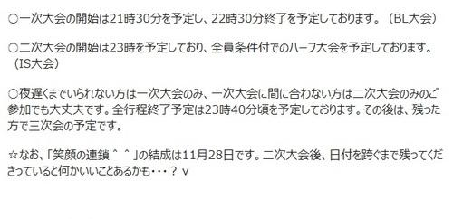 ss_20101127_003クラブ結成2周年プログラム.jpg
