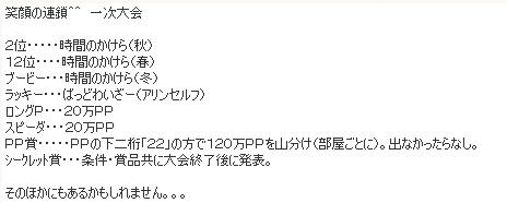 ss_20101128_002クラブ結成2周年一次大会景品♪.jpg