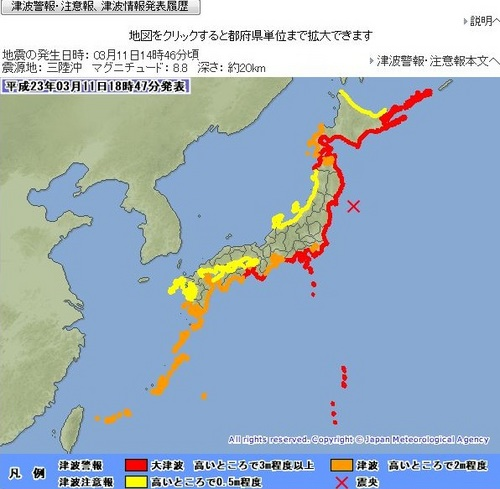ss_20110311-TOP東北地方太平洋沖地震♪.jpg