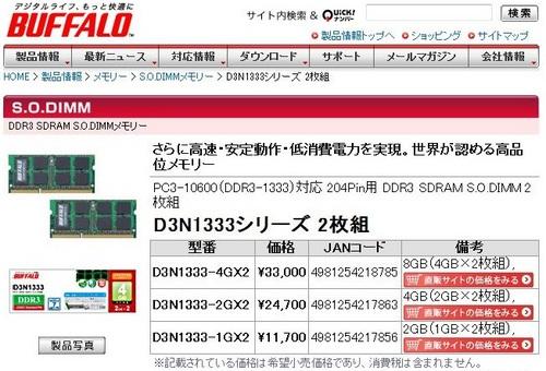 ss_20110516_001-PCメモリ8G♪.jpg