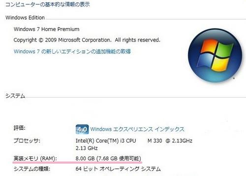 ss_20110516_003-PCメモリ8G♪.jpg