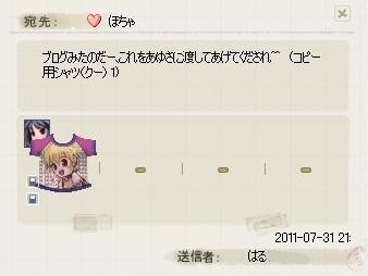 ss_20110801-003はるれいさん♪.jpg