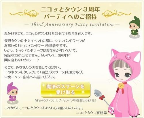 ss_20110914_001ニコッとタウン3周年♪.jpg