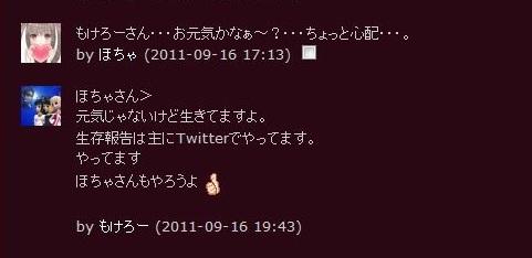 ss_20110927_002-Twitter♪.jpg