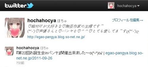ss_20110927_003-Twitter♪.jpg