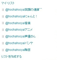 ss_20110927_003-Twitter麻衣リスト♪.jpg