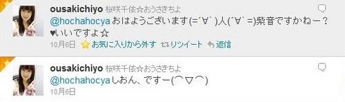 ss_20111007_001-桜咲千依ちゃま♪.jpg