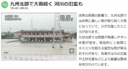ss_20120714_001九州北部大雨♪.jpg