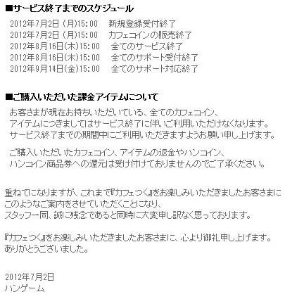 ss_20120816_002カフェつく♪.jpg