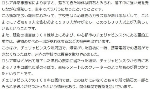 ss_20130215_002ロシアいん石.jpg