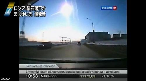ss_20130215_TOPロシアいん石.jpg