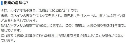 ss_20130216_002小惑星地球に接近.jpg