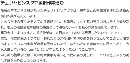 ss_20130217_003ロシアいん石.jpg