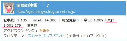 ss_20130723_001累計100万↑♪.jpg