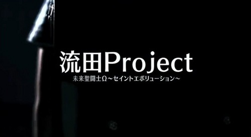 ss_20130802_TOP-流田Project♪.jpg