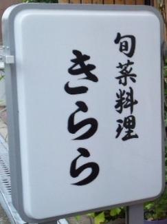DVC00001-TOPきららさん♪.jpg