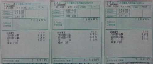 DVC00009-001節電♪.jpg