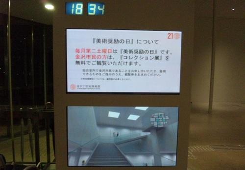 DVC00031金沢21世紀美術館♪.jpg