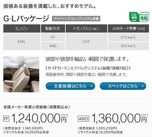 ♪n-one_20120117-002えぬわんちゃん♪.jpg