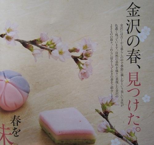 IMG_20120414-001金澤♪.jpg