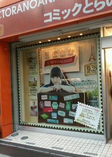 IMG_20120921-002堀江由衣さんとらのあな秋葉原店Bさん♪.jpg